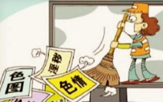江西破获一起传播淫秽物品牟利案 涉200余家直播平台