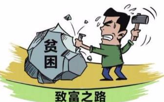 叶县:整合扶贫资金2.7亿余元加速脱贫