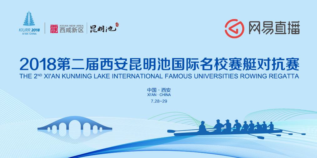 2018第二届西安昆明池国际名校赛艇对抗赛