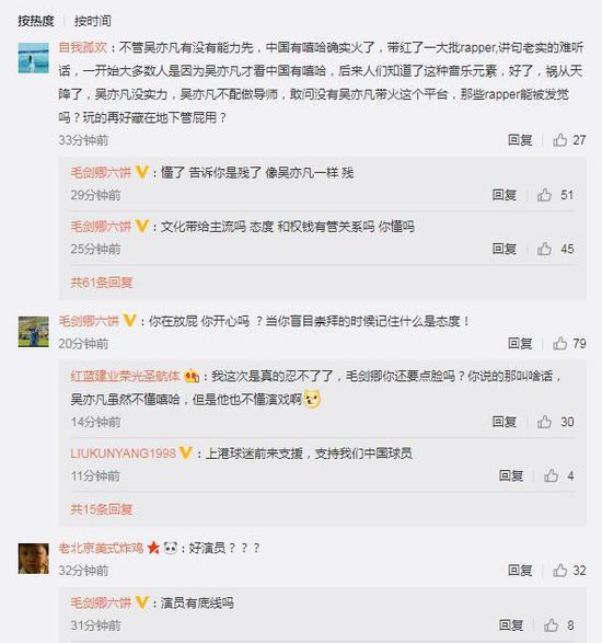 毛剑卿公开diss吴亦凡:他是好演员 但他有底线?