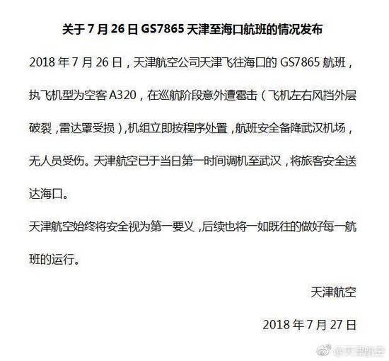 天津航空公布7月26日GS7865航班雹击情况