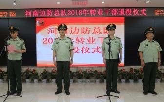河南边防总队隆重举行2018年度转业干部退役仪式