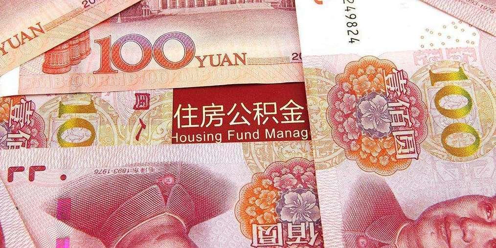 在清远买房可申请使用广州住房公积金