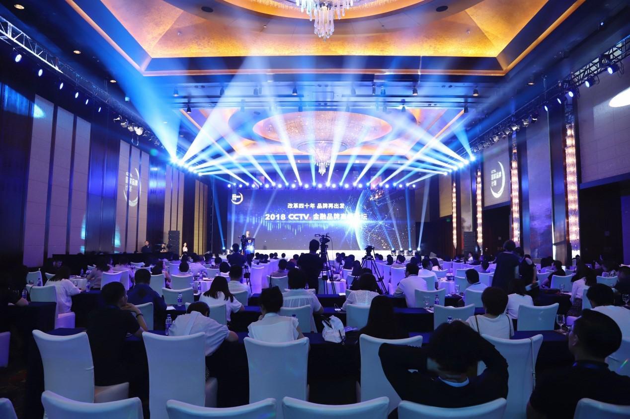 """革新四十年,品牌再登程――""""2018 CCTV金融品牌高峰论坛""""在京浩大举行"""