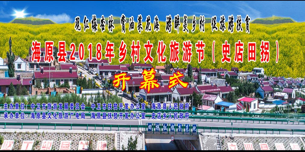 海原县2018乡村文化旅游节(史店田拐)