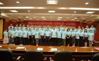 新时代·志青春 防城港市青年志愿者协会正式成立!