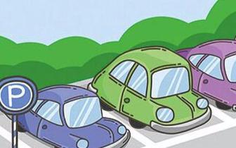 郑州将完成5万个公共停车泊位建设
