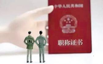 内蒙古2018年职称改革四大亮点