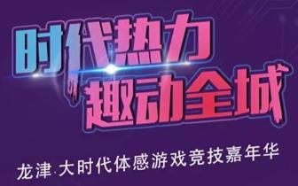 龙津大时代:体感游戏竞技嘉年华,本周末热力来袭
