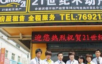 台州三小区禁止21世纪不动产相关人员入内