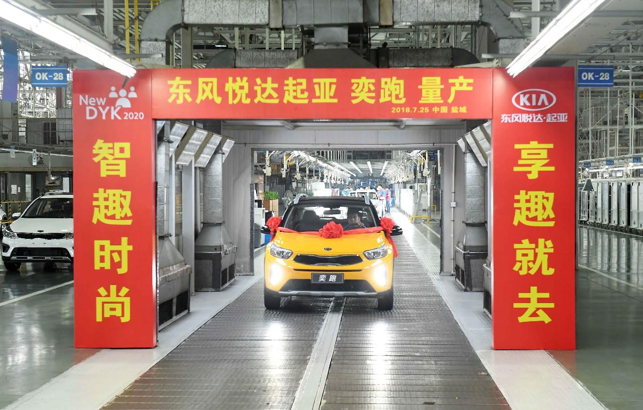 全新小SUV/有望8月内上市 起亚奕跑下线