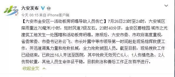 六安碧桂园 一板房坍塌致6死多伤