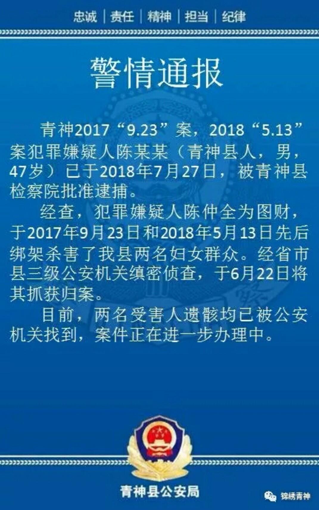 眉山青神杀害两名夜跑女子嫌犯被检方批准逮捕