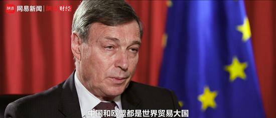 欧盟驻华大使史伟:希望中国向欧洲开放更多市场