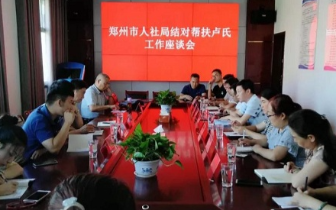 郑州市人社局到卢氏县开展结对帮扶工作