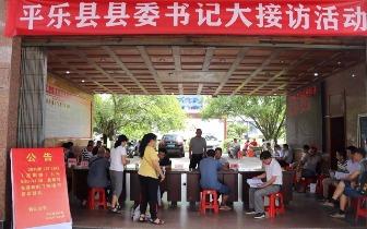 平乐县:书记大接访 33件信访案件得到有效接洽
