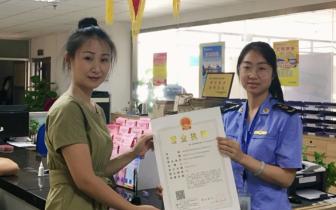 """桂林市发出首张""""39证合一""""营业执照"""