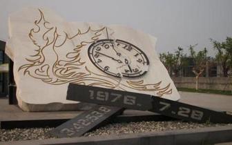唐山大地震42周年 滨海唐山齐心协力绘蓝图