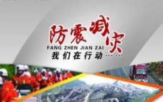 唐山免费向社会公众开放防震减灾科普展!