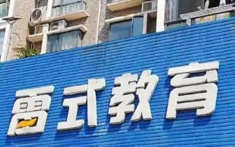 """遭教育局曝光!南昌""""雷式教育""""出问题了!"""