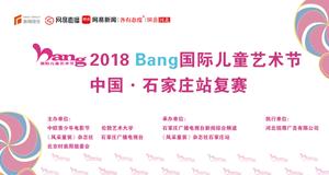 2018Bang国际儿童艺术节石家庄站复赛
