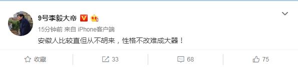 李毅批韦世豪:安徽人直但不胡来 性格不改难成器