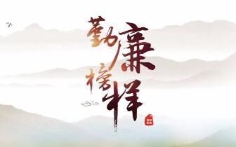 桂林勤廉榜样人选公示 10名同志入选