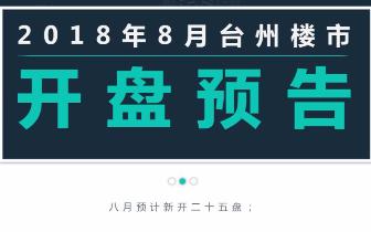 台州市2018年8月份开盘预告:预计25盘角逐八月档!