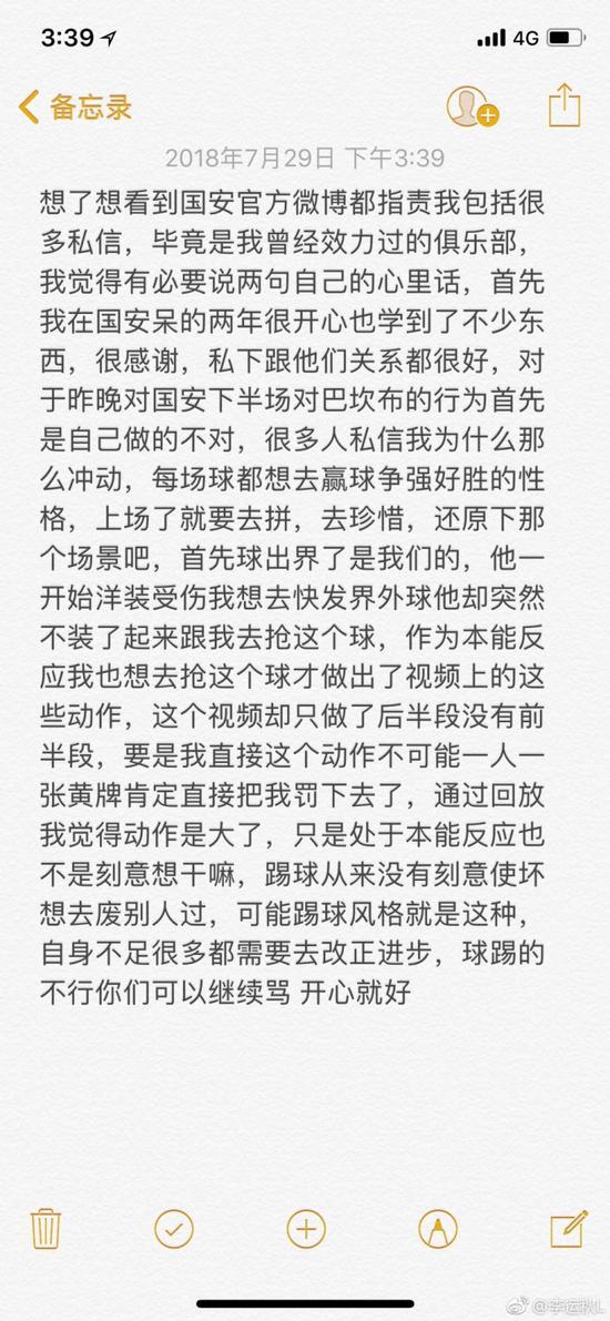 李运秋:巴坎布装受伤突然又不装了 但我不是想废他
