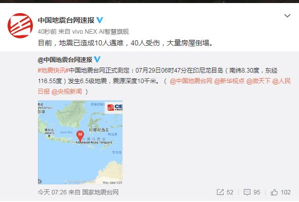 印尼龙目岛6.4级地震已致10死40伤 大量房屋倒塌