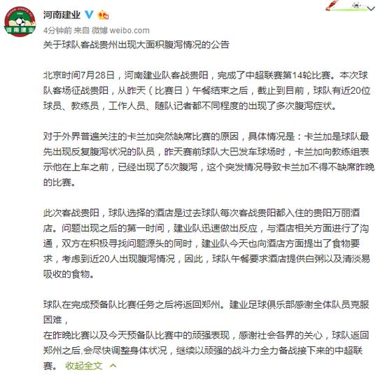 建业官方:战贵州前至现在20人腹泻 外援因此没上场