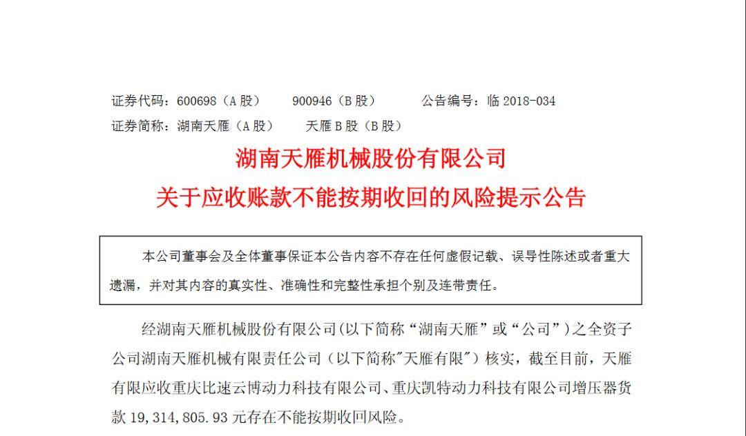 台湾九头身美女吴佩慈杀入股市 结果损失1个亿