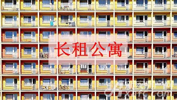 资本风口还是盈利黑洞? 长租公寓模式之辩