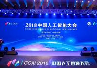 2018中国人工智能大会首日干货汇总
