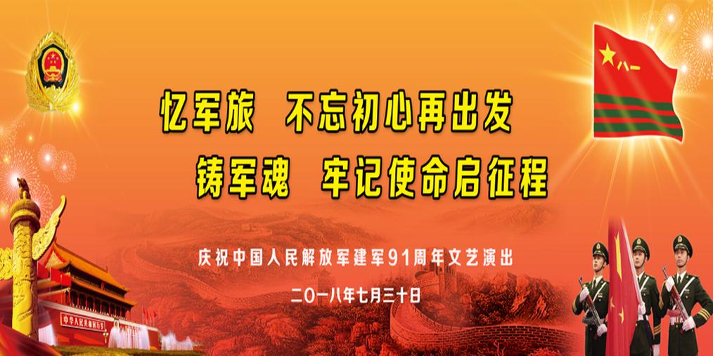 """临汾消防庆""""八一""""建军节文艺汇演"""
