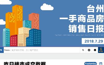 2018年7月29日台州市一手商品房成交76套