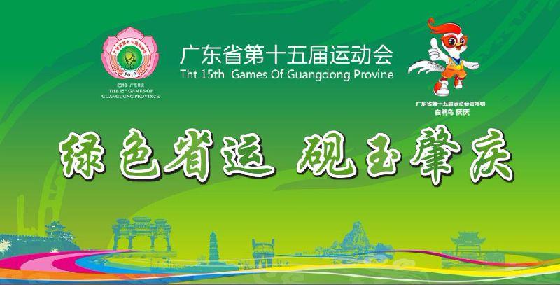 省运会进入倒计时阶段 开幕式蕴涵竹林绿道等元素