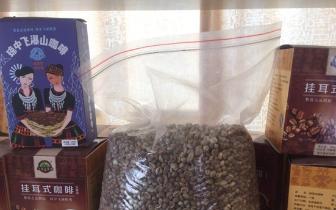 海南一市(县)一品平台助销琼中飞瀑山咖啡