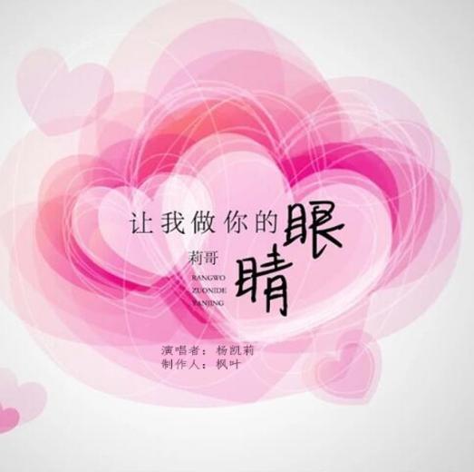 制作人枫叶最新单曲《让我做你的眼睛》全网首发