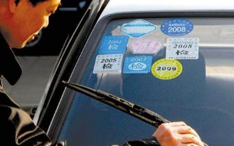 """注意!9月起小型汽车等实现全国""""通检"""""""