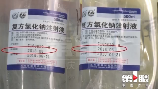 老人注射2瓶过期药后吐血 医院:已将剩余3瓶封存