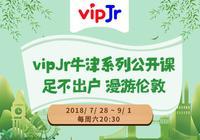 vipJr牛津系列公开课即将上线 在线传授游学同款英语技能