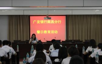 广发银行南昌分行组织参观监狱进行反腐倡廉警示教育活动