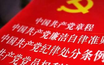 合浦县通报2起违反中央八项规定精神问题