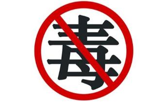 长治市8家基层法院集中宣判涉毒案件