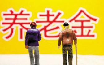 蚌埠市1.9亿元新增养老金发放到位