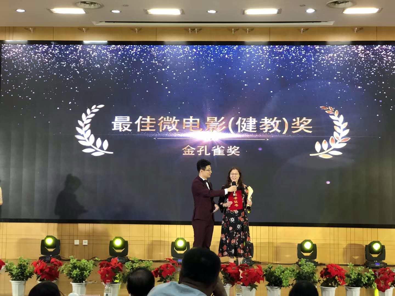 """南昌市卫计宣教中心在首届健康教育微电影节上抱得""""金孔"""