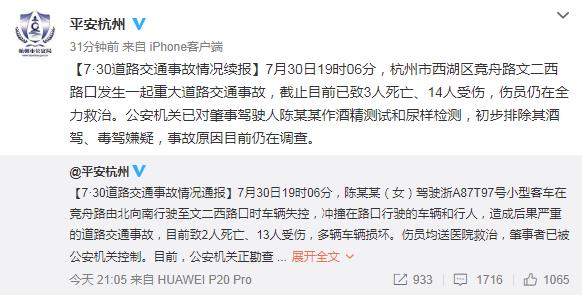 杭州奔驰车失控撞人致3死14伤 排除酒驾毒驾嫌疑