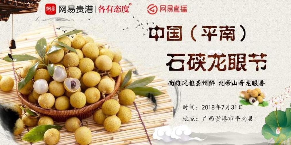 中国(平南)石硖龙眼节盛大开幕