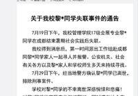 浙江传媒学院失联学生确认离世 警方排除刑事案件